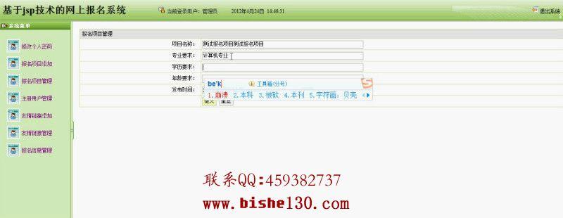 ssh2图书馆预约借阅图书管理系统 (2014-06-21)  此次设计主要采用