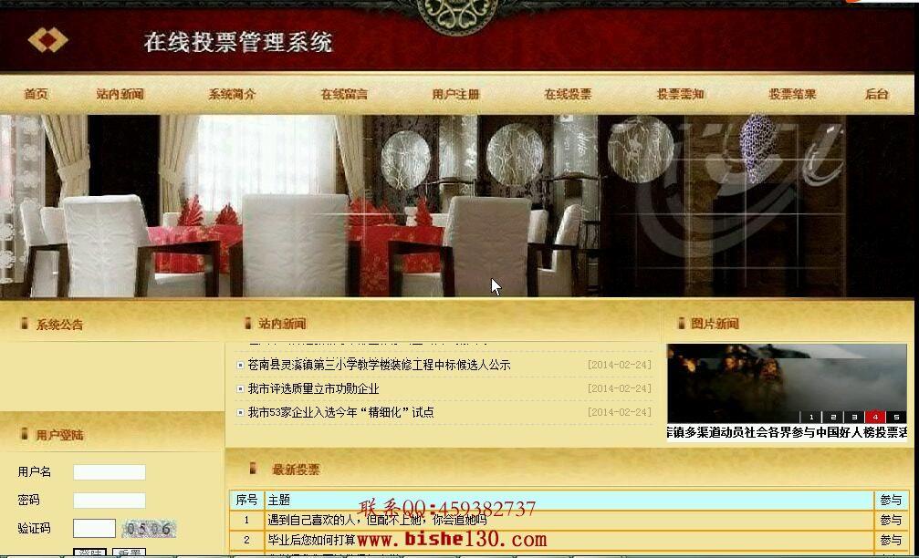 投票网站毕业设计
