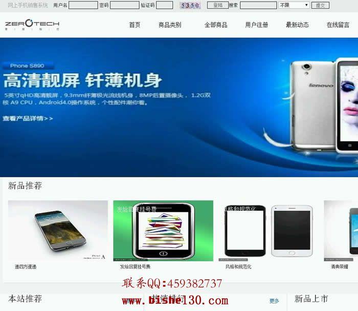 H5手机在线销售系统JAVAEE