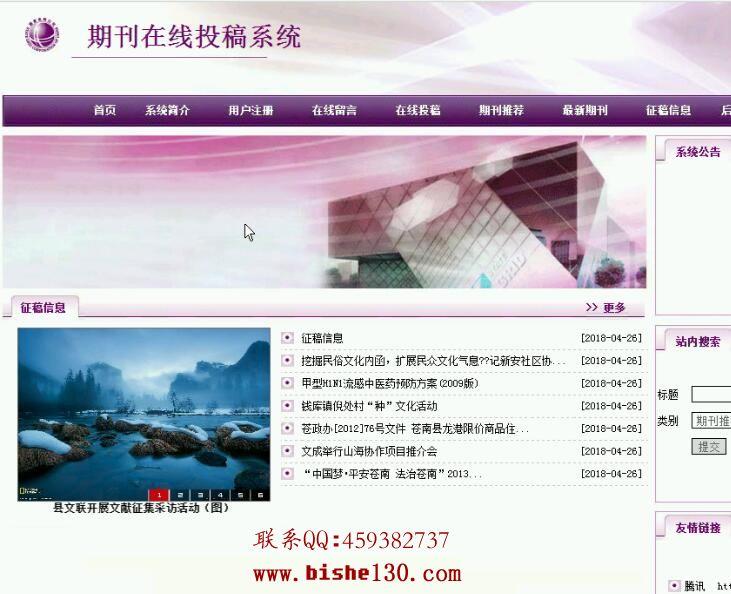 jsp期刊在线投稿网站系统