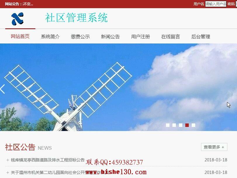 html5社区物业网站系统