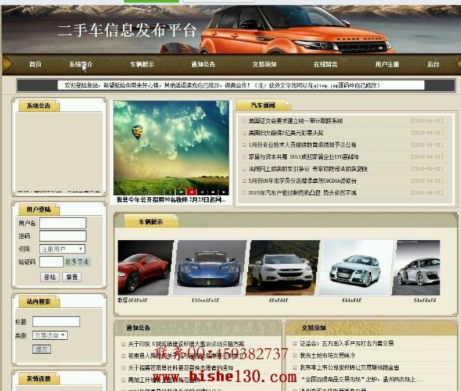 jsp二手车信息交易平台系统