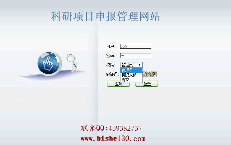 jsp科研项目申报管理系统