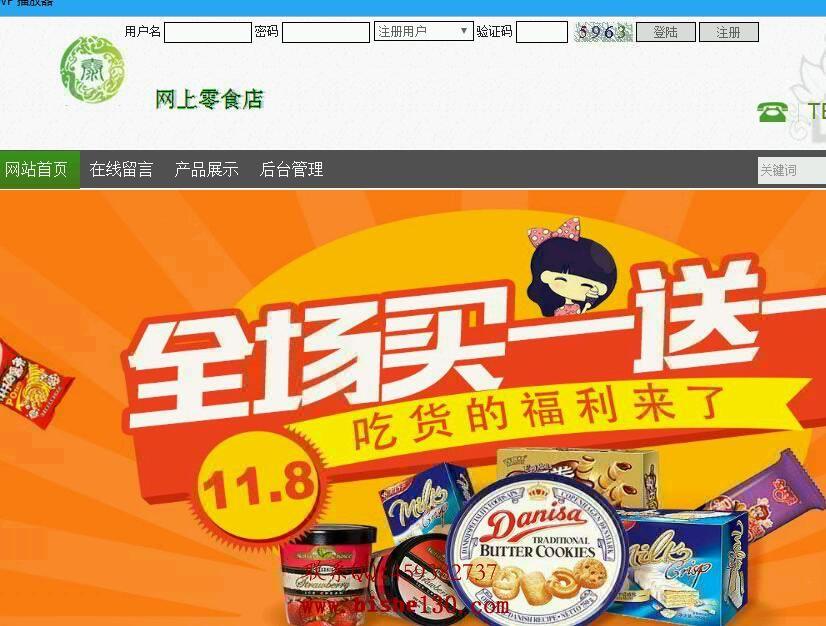 java网上零食销售网站系统