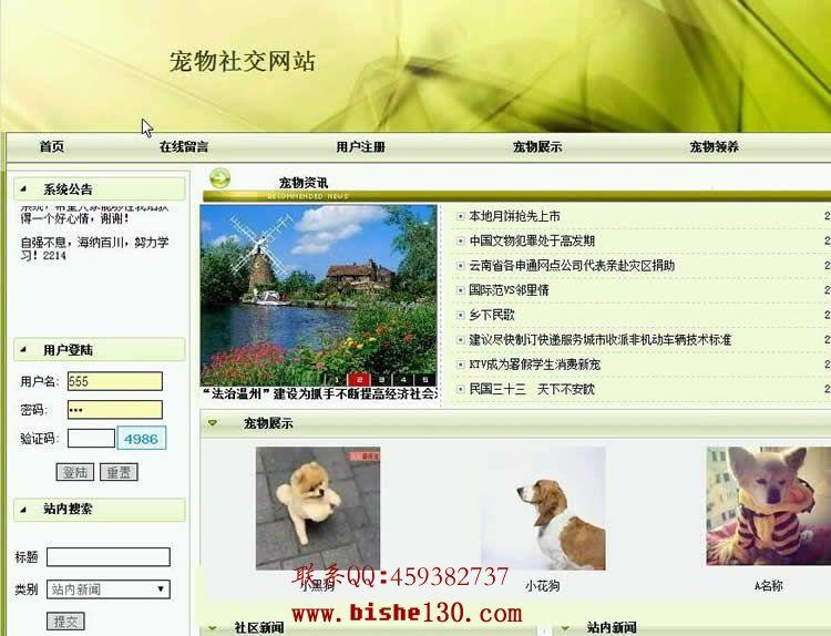 php宠物社交领养网站