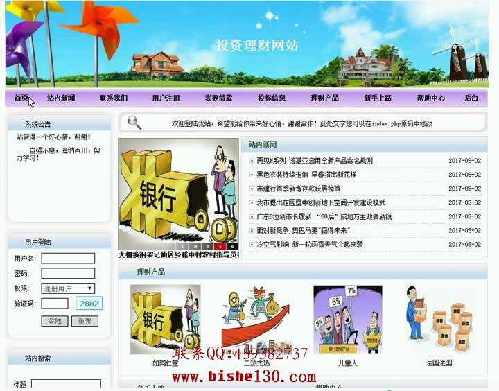 php投资理财网站系统
