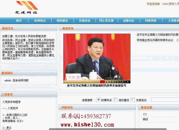 SSH大学生党建网站系统